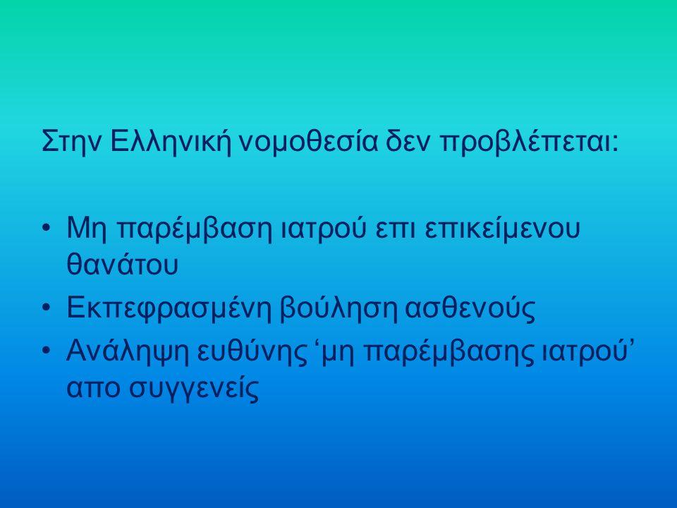 Στην Ελληνική νομοθεσία δεν προβλέπεται: