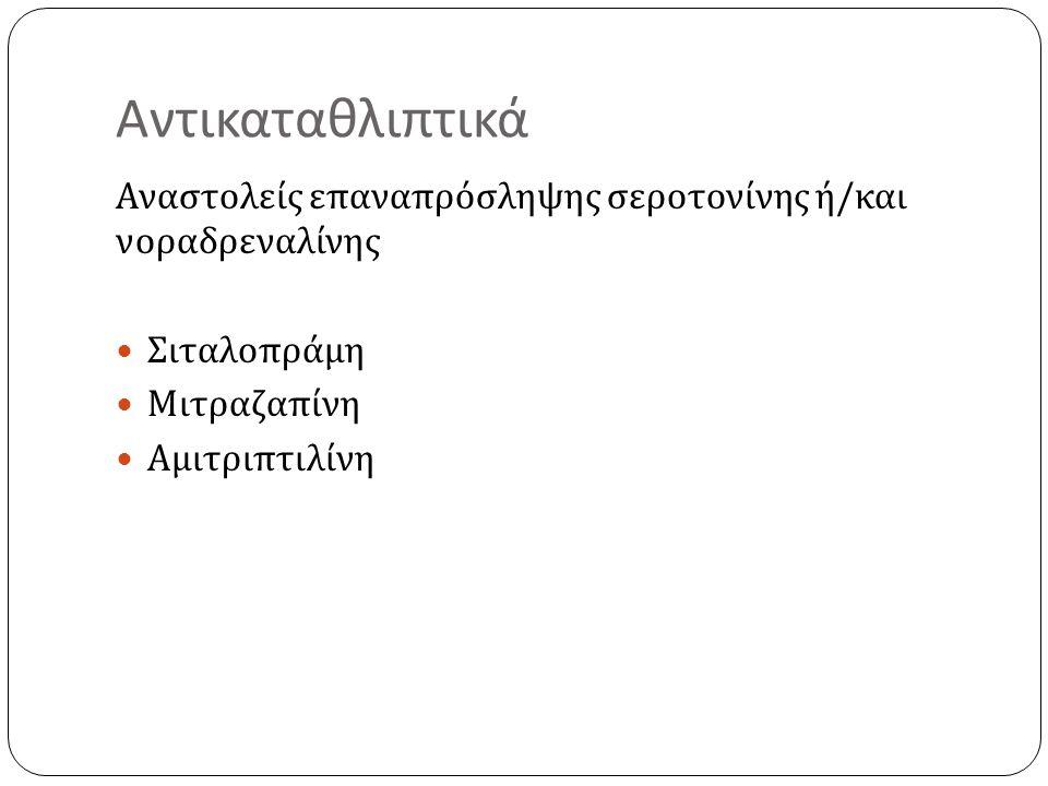 Αντικαταθλιπτικά Αναστολείς επαναπρόσληψης σεροτονίνης ή/και νοραδρεναλίνης. Σιταλοπράμη. Μιτραζαπίνη.