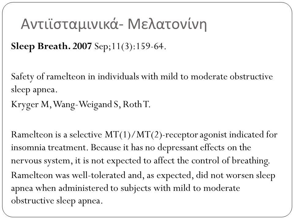 Αντιϊσταμινικά- Μελατονίνη