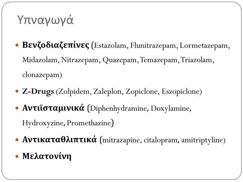 Υπναγωγά Βενζοδιαζεπίνες (Estazolam, Flunitrazepam, Lormetazepam, Midazolam, Nitrazepam, Quazepam, Temazepam, Triazolam, clonazepam)