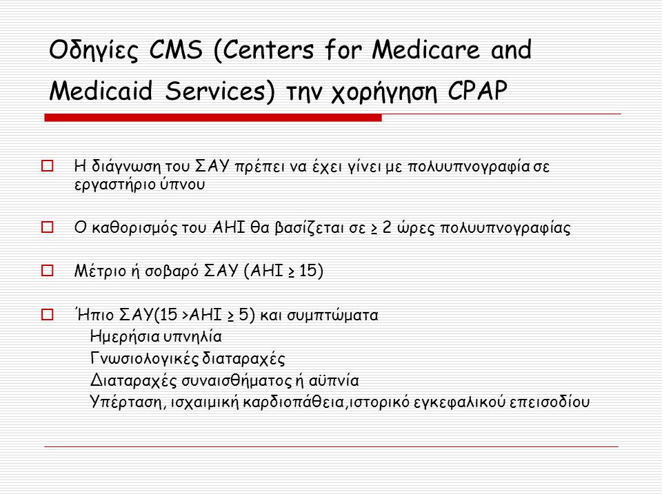 Oδηγίες CMS (Centers for Medicare and Medicaid Services) την χορήγηση CPAP