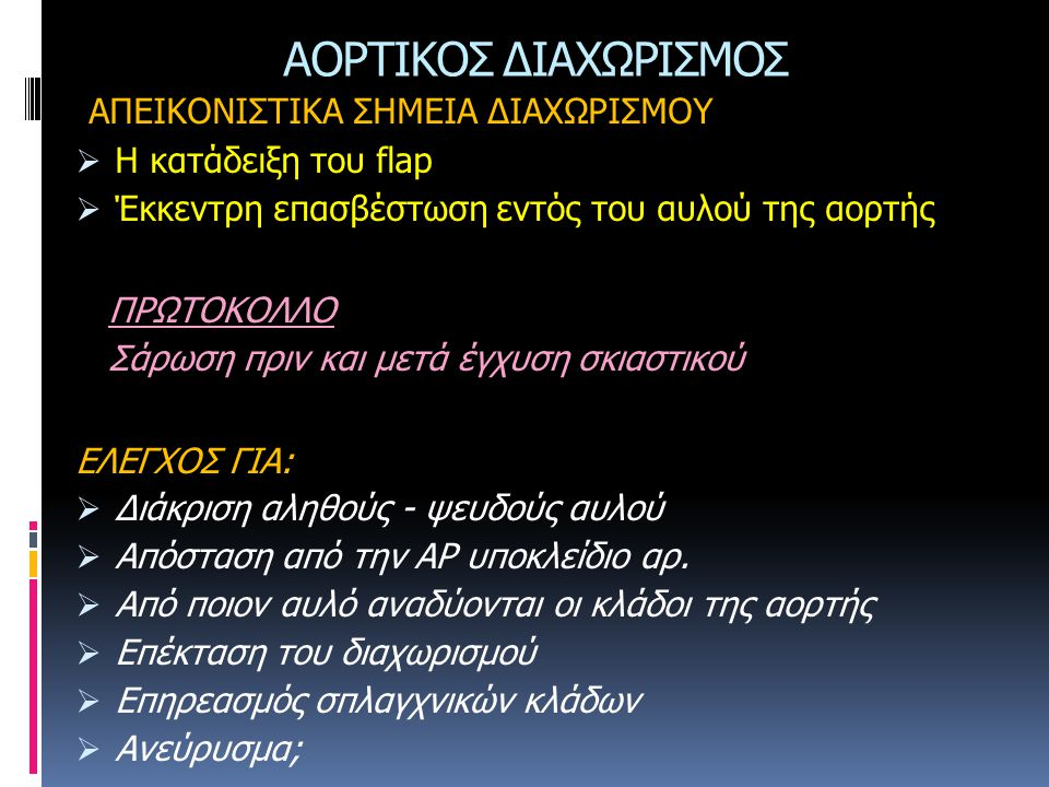ΑΟΡΤΙΚΟΣ ΔΙΑΧΩΡΙΣΜΟΣ ΑΠΕΙΚΟΝΙΣΤΙΚΑ ΣΗΜΕΙΑ ΔΙΑΧΩΡΙΣΜΟΥ