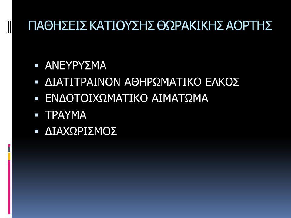 ΠΑΘΗΣΕΙΣ ΚΑΤΙΟΥΣΗΣ ΘΩΡΑΚΙΚΗΣ ΑΟΡΤΗΣ