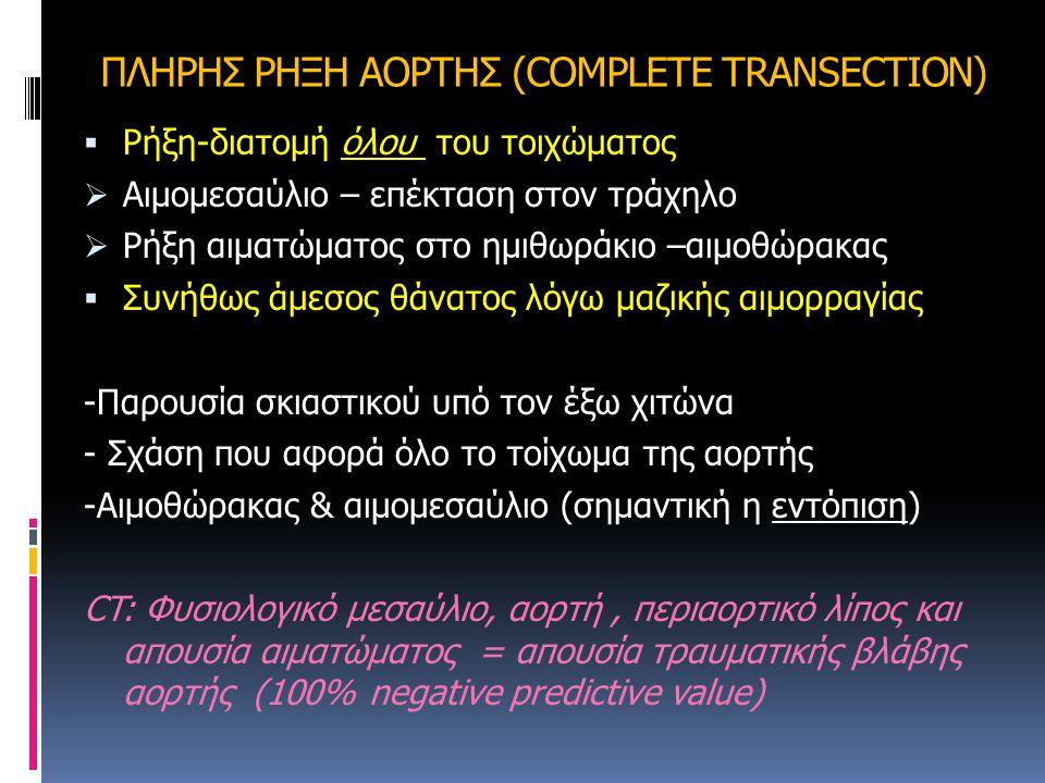ΠΛΗΡΗΣ ΡΗΞΗ ΑΟΡΤΗΣ (COMPLETE TRANSECTION)
