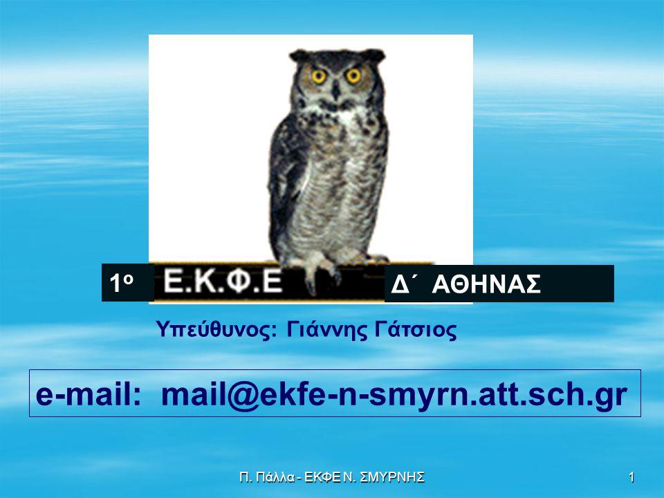 e-mail: mail@ekfe-n-smyrn.att.sch.gr