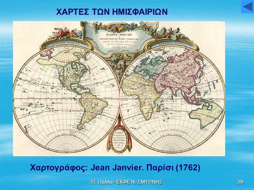 Χαρτογράφος: Jean Janvier. Παρίσι (1762)