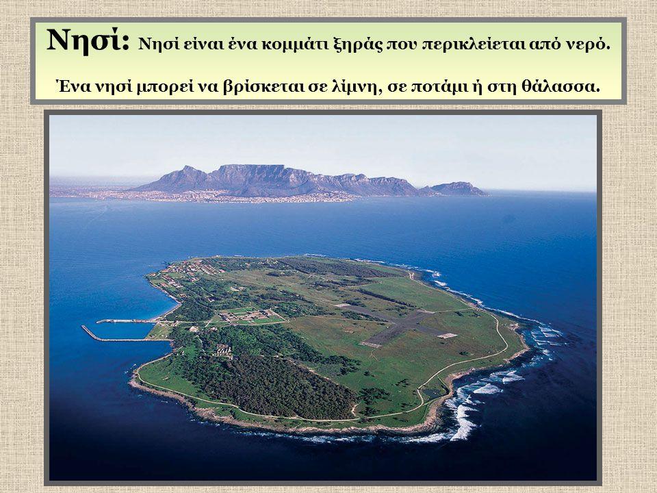 Νησί: Νησί είναι ένα κομμάτι ξηράς που περικλείεται από νερό