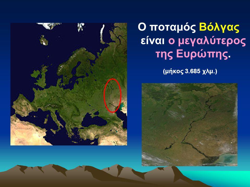 O ποταμός Βόλγας είναι ο μεγαλύτερος της Ευρώπης.