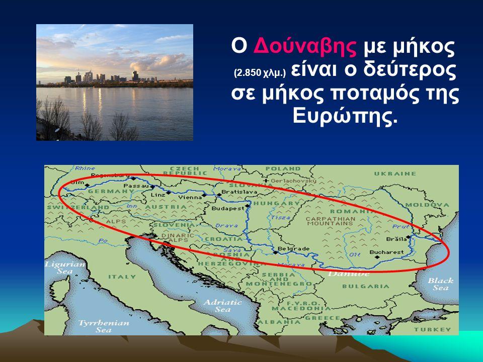 Ο Δούναβης με μήκος (2. 850 χλμ