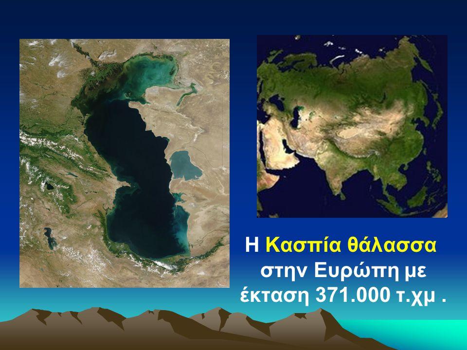 Η Κασπία θάλασσα στην Ευρώπη με έκταση 371.000 τ.χμ .