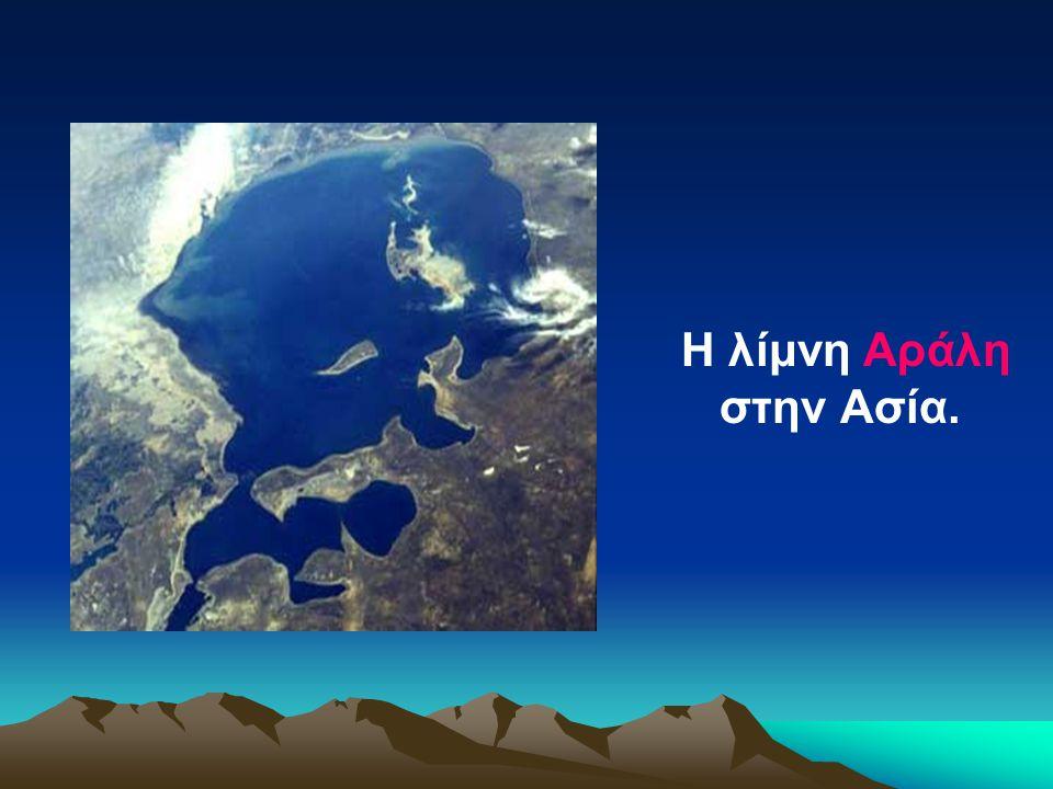 Η λίμνη Αράλη στην Ασία.