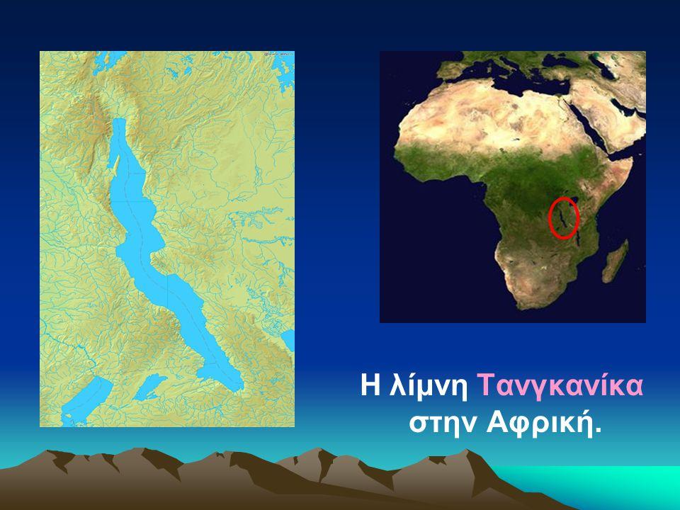 Η λίμνη Τανγκανίκα στην Αφρική.