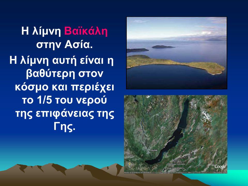 Η λίμνη Βαϊκάλη στην Ασία.