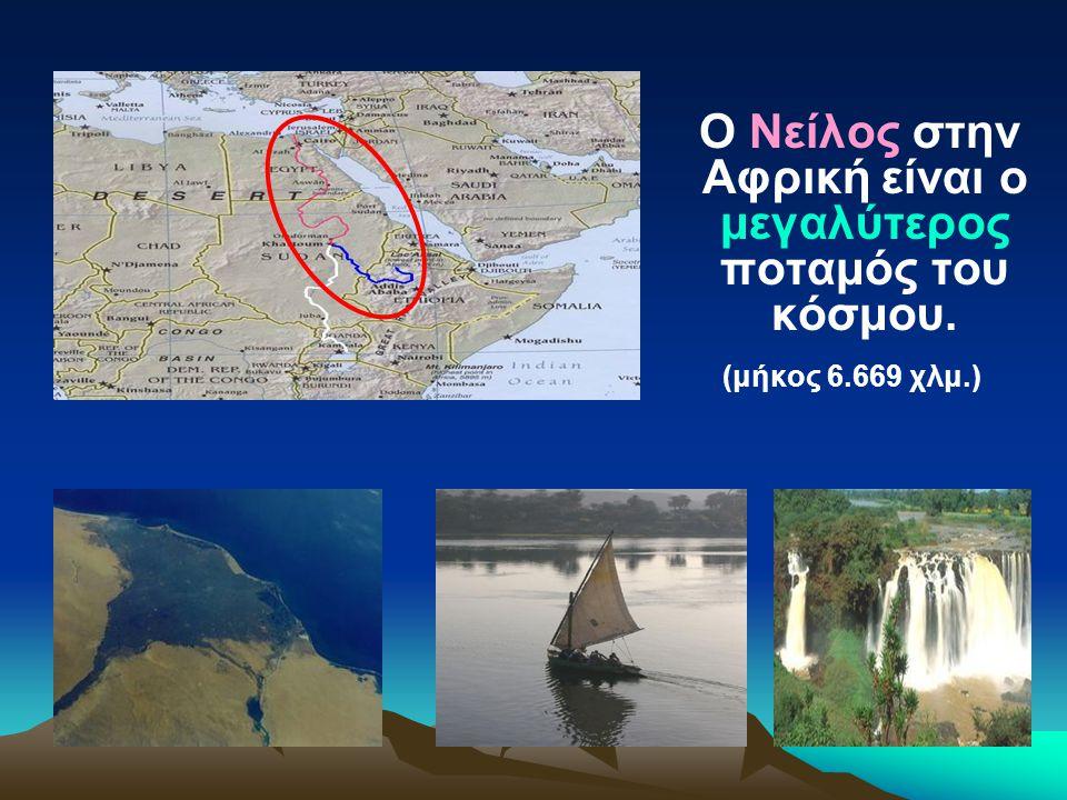 Ο Νείλος στην Αφρική είναι ο μεγαλύτερος ποταμός του κόσμου.