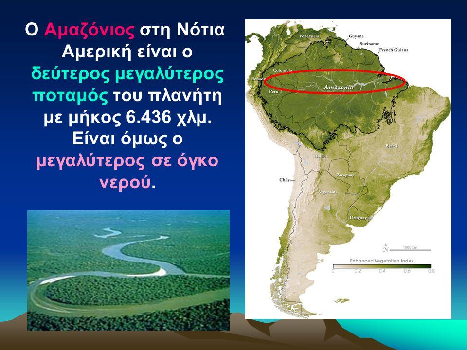 Ο Αμαζόνιος στη Νότια Αμερική είναι ο δεύτερος μεγαλύτερος ποταμός του πλανήτη με μήκος 6.436 χλμ.