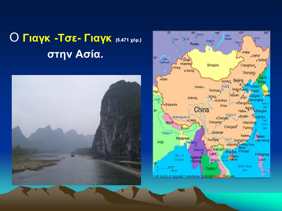 Ο Γιαγκ -Τσε- Γιαγκ (5.471 χλμ.)