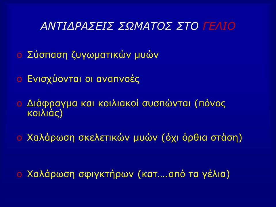 ΑΝΤΙΔΡΑΣΕΙΣ ΣΩΜΑΤΟΣ ΣΤΟ ΓΕΛΙΟ