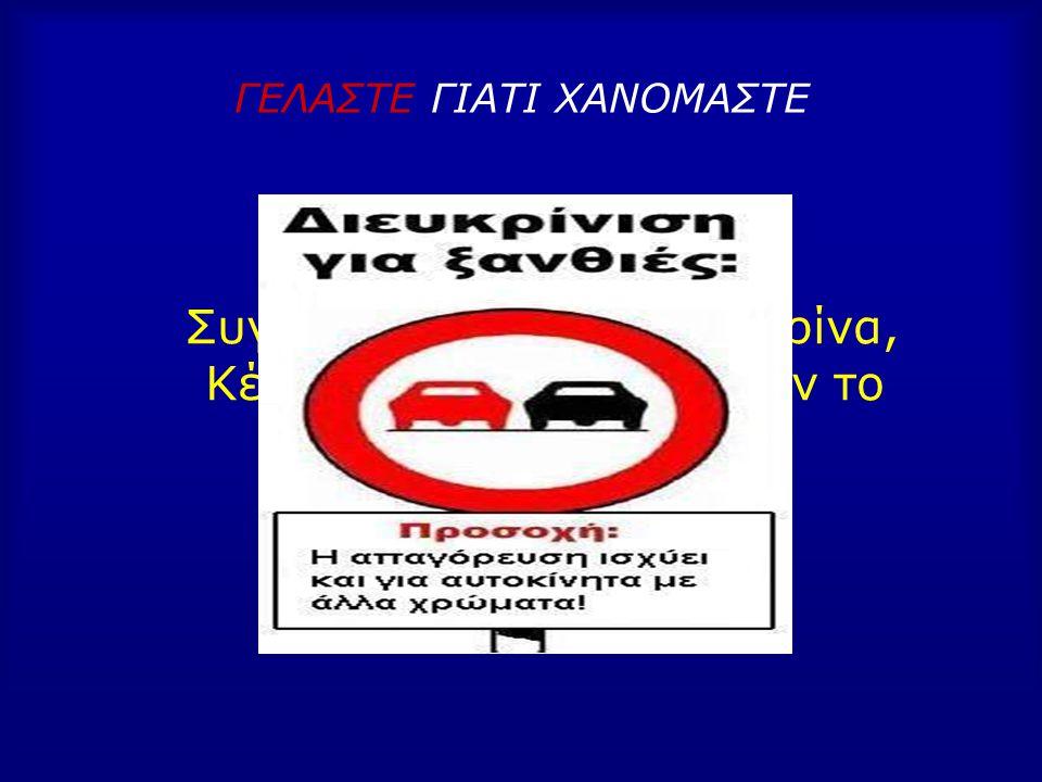 ΓΕΛΑΣΤΕ ΓΙΑΤΙ ΧΑΝΟΜΑΣΤΕ