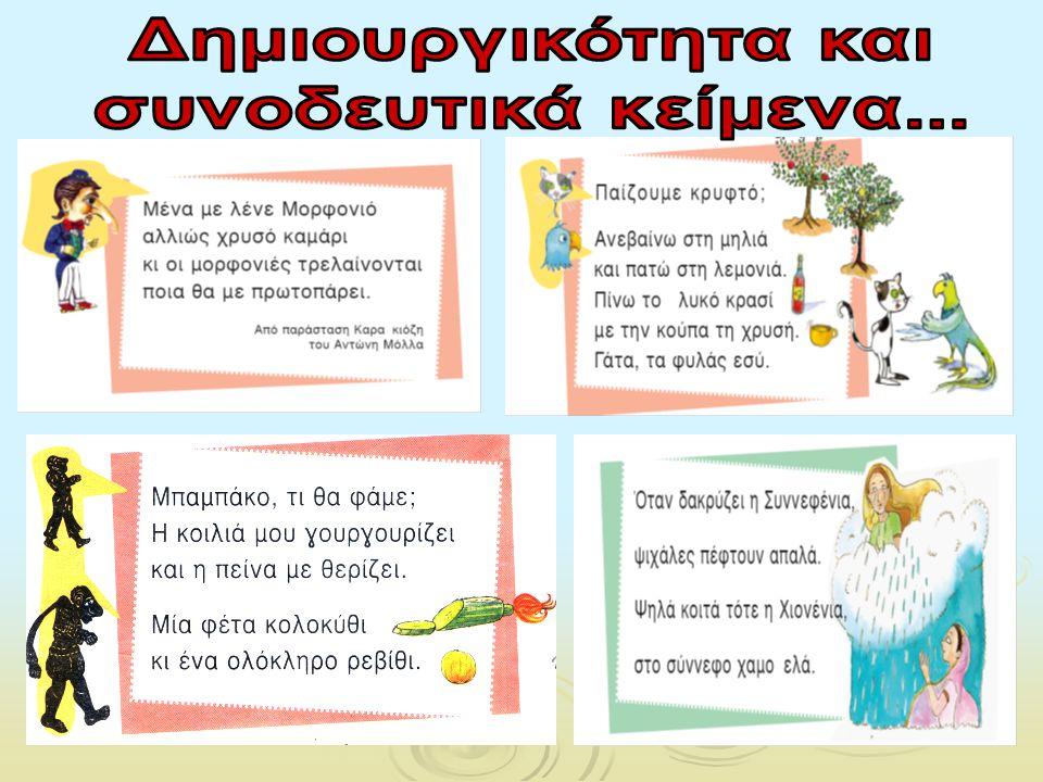 Δημιουργικότητα και συνοδευτικά κείμενα...