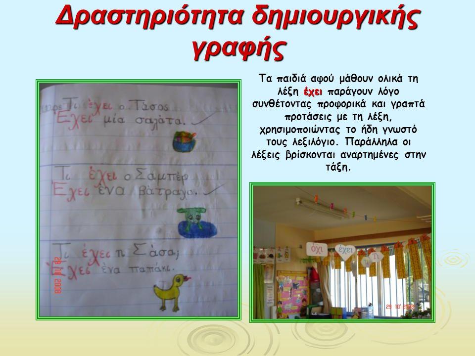 Δραστηριότητα δημιουργικής γραφής