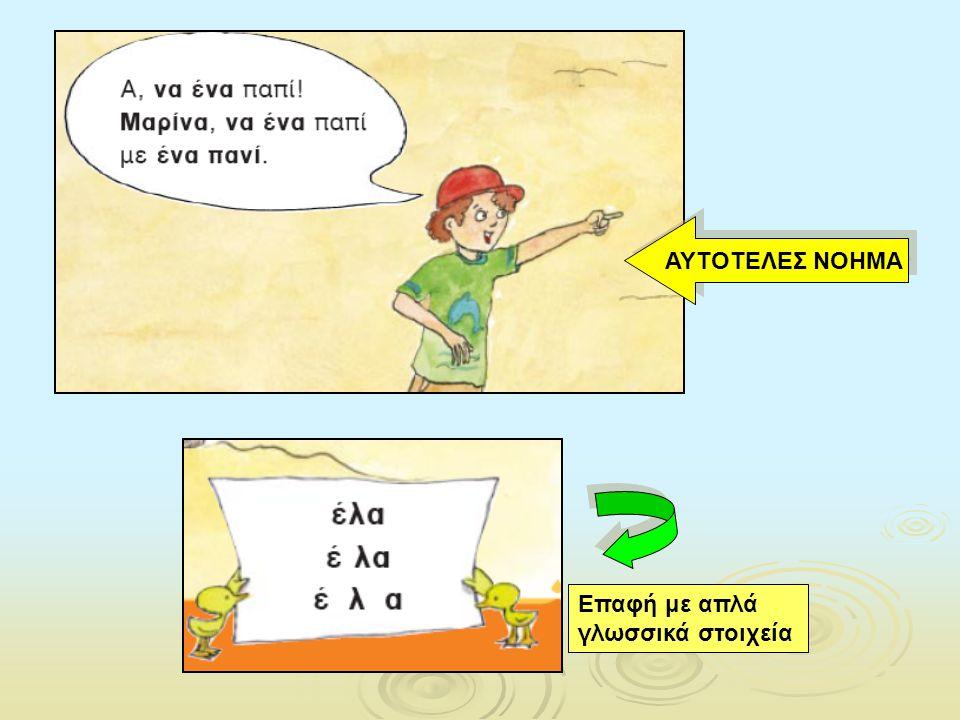 ΑΥΤΟΤΕΛΕΣ ΝΟΗΜΑ Επαφή με απλά γλωσσικά στοιχεία
