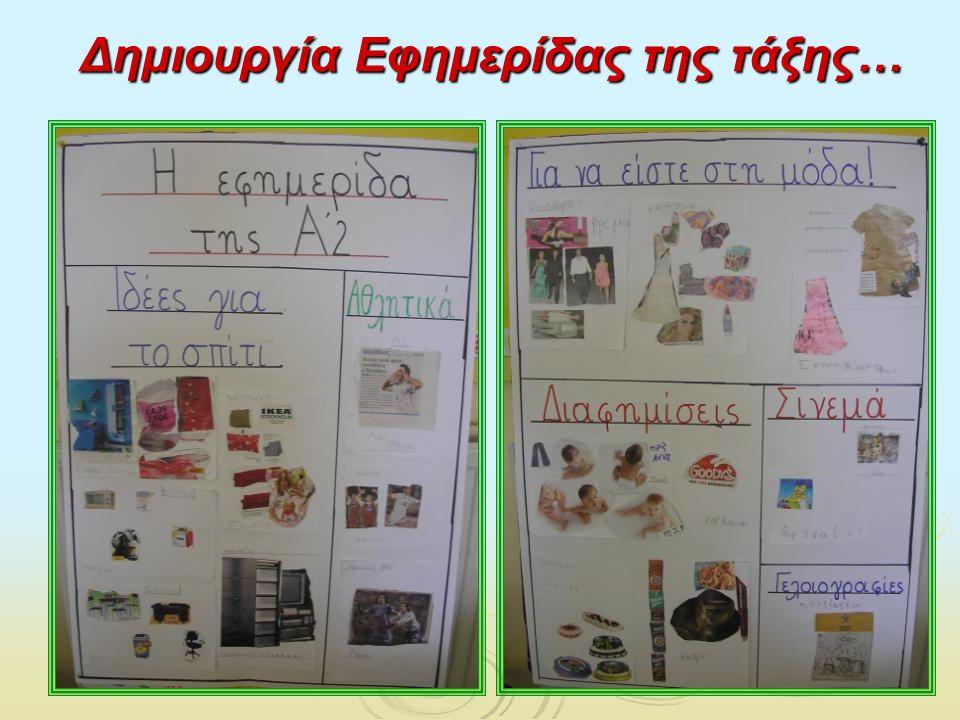 Δημιουργία Εφημερίδας της τάξης…