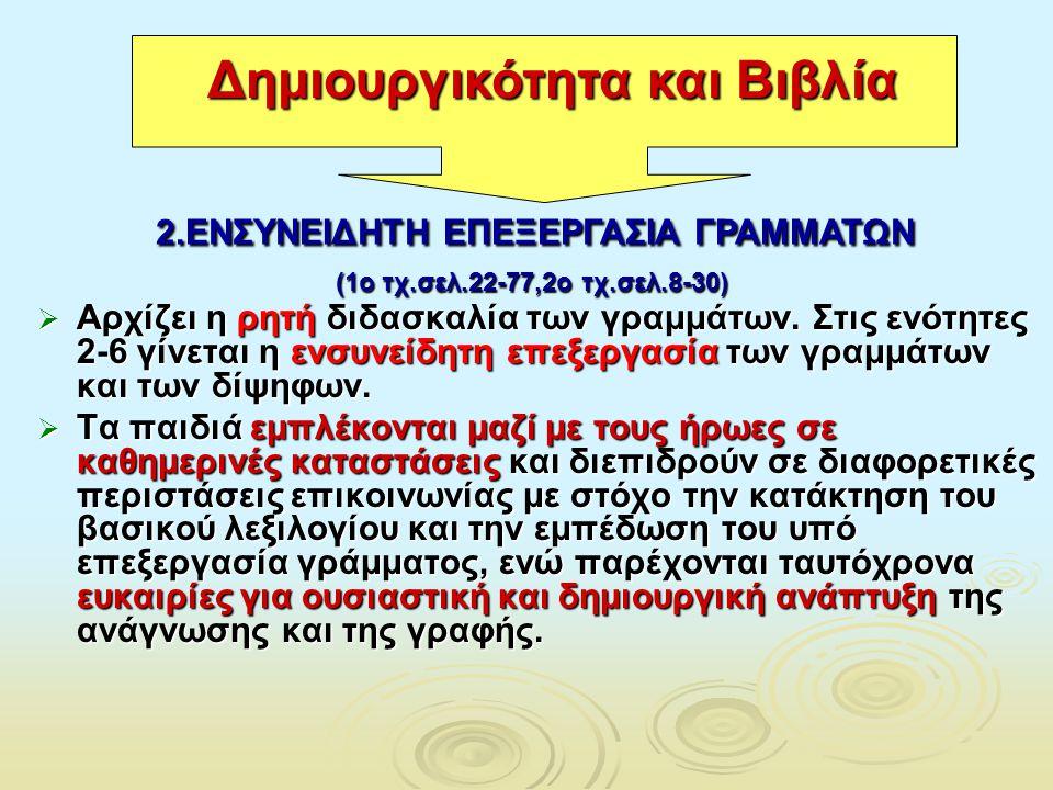 2.ΕΝΣΥΝΕΙΔΗΤΗ ΕΠΕΞΕΡΓΑΣΙΑ ΓΡΑΜΜΑΤΩΝ (1ο τχ.σελ.22-77,2ο τχ.σελ.8-30)