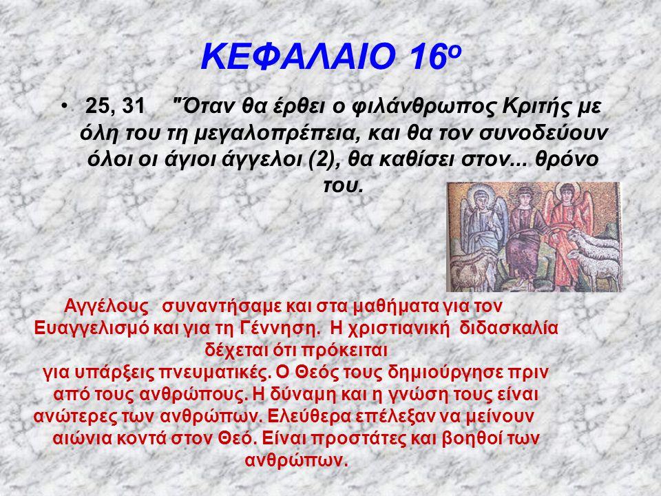 ΚΕΦΑΛΑΙΟ 16ο
