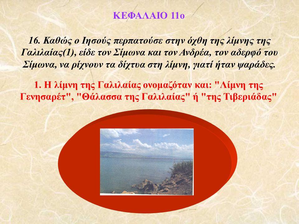 1. Η λίμνη της Γαλιλαίας ονομαζόταν και: Λίμνη της