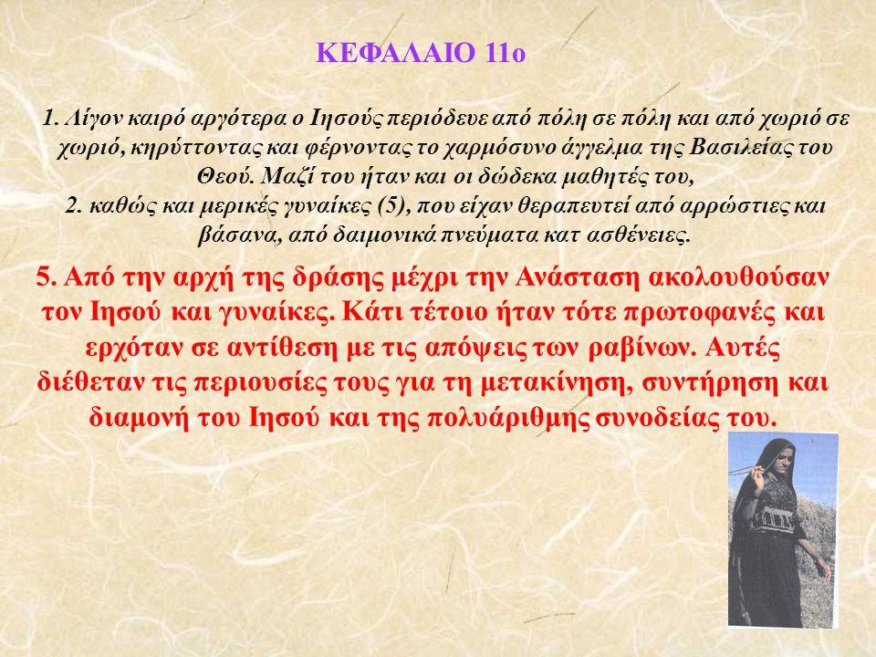 ΚΕΦΑΛΑΙΟ 11ο