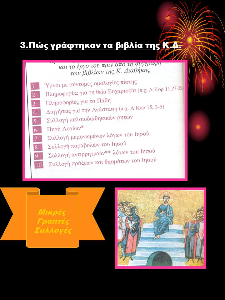 3.Πώς γράφτηκαν τα βιβλία της Κ.Δ.