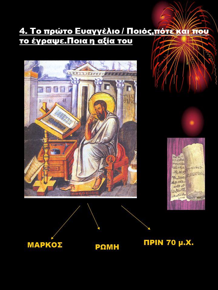 4. Το πρώτο Ευαγγέλιο / Ποιός,πότε και που το έγραψε.Ποια η αξία του