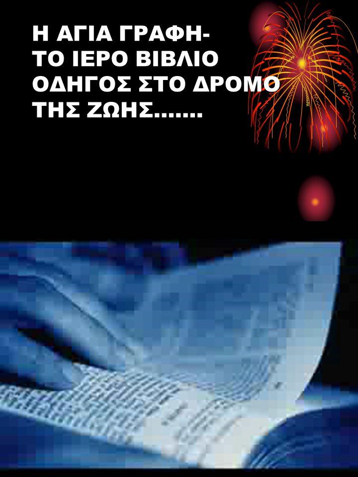 H AΓΙΑ ΓΡΑΦΗ- ΤΟ ΙΕΡΟ ΒΙΒΛΙΟ OΔΗΓΟΣ ΣΤΟ ΔΡΟΜΟ ΤΗΣ ΖΩΗΣ…….