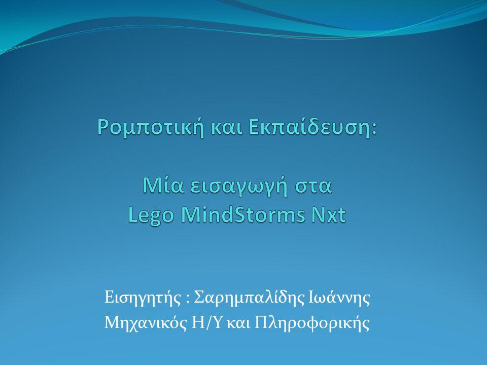 Ρομποτική και Εκπαίδευση: Μία εισαγωγή στα Lego MindStorms Nxt