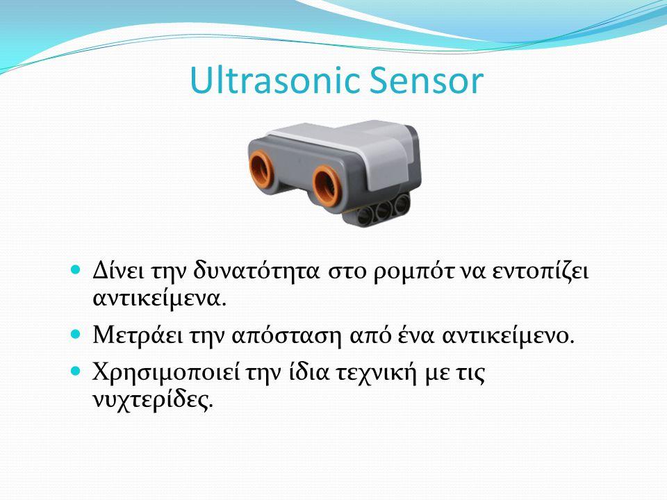 Ultrasonic Sensor Δίνει την δυνατότητα στο ρομπότ να εντοπίζει αντικείμενα. Μετράει την απόσταση από ένα αντικείμενο.