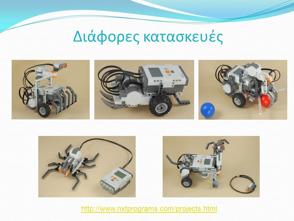 Διάφορες κατασκευές http://www.nxtprograms.com/projects.html