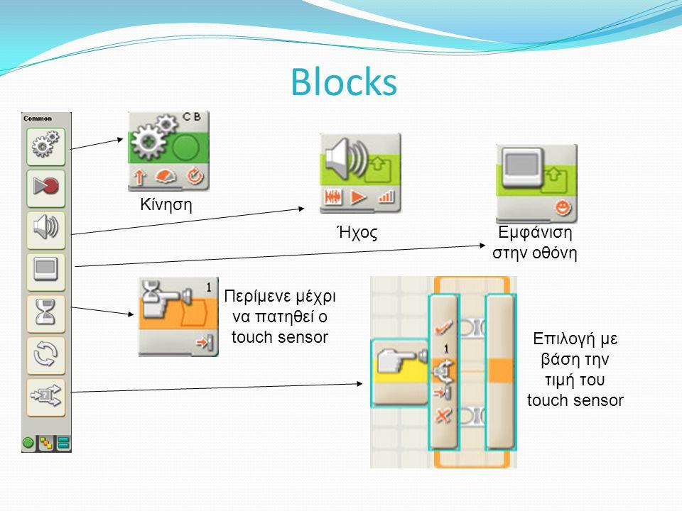 Blocks Κίνηση Ήχος Εμφάνιση στην οθόνη