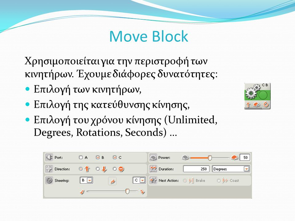Move Block Χρησιμοποιείται για την περιστροφή των κινητήρων. Έχουμε διάφορες δυνατότητες: Επιλογή των κινητήρων,