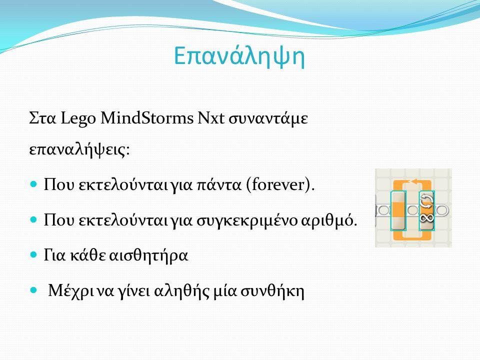 Επανάληψη Στα Lego MindStorms Nxt συναντάμε επαναλήψεις: