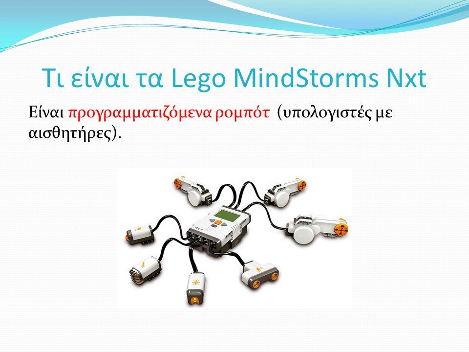 Τι είναι τα Lego MindStorms Nxt