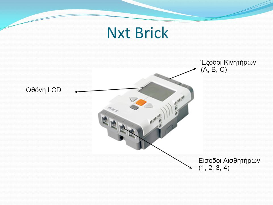 Nxt Brick Έξοδοι Κινητήρων (A, B, C) Οθόνη LCD