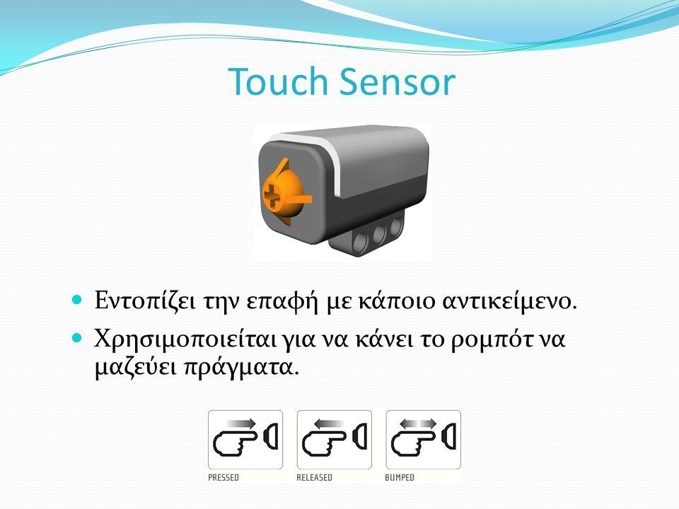 Touch Sensor Εντοπίζει την επαφή με κάποιο αντικείμενο.
