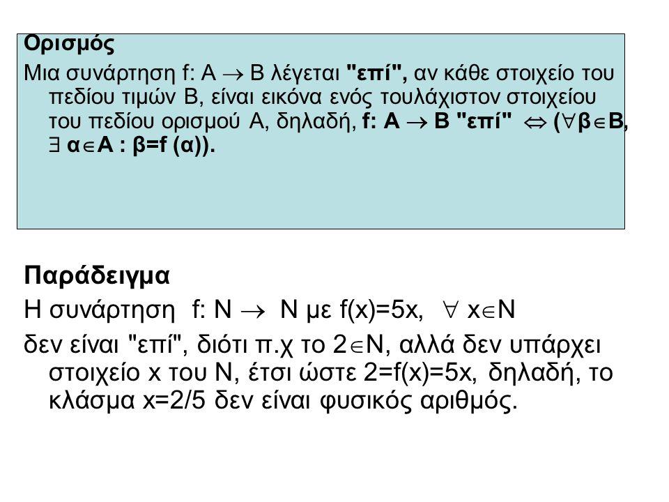 Η συνάρτηση f: N  N με f(x)=5x,  xN