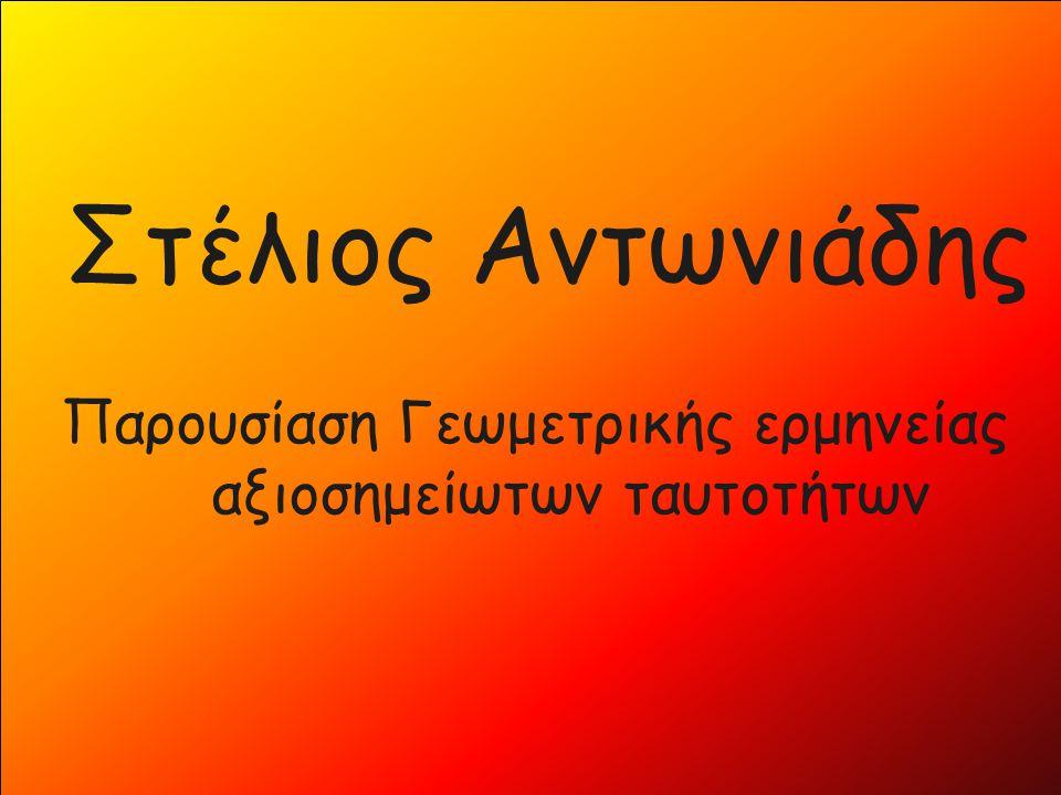 Στέλιος Αντωνιάδης Παρουσίαση Γεωμετρικής ερμηνείας