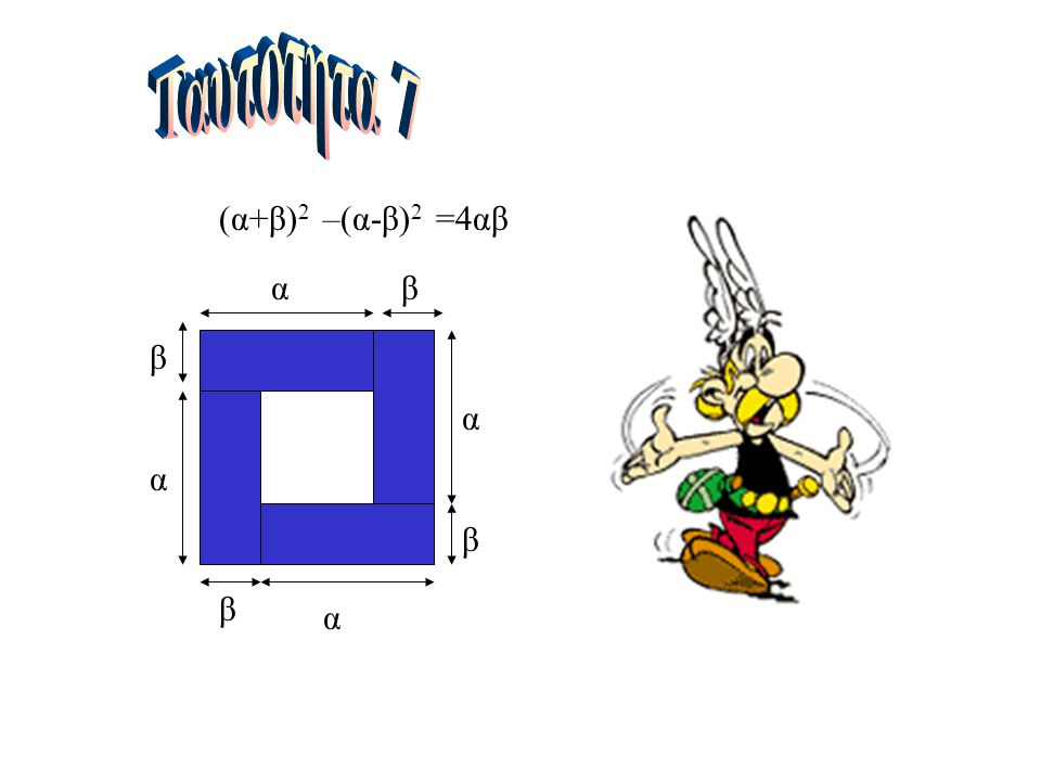 Ταυτοτητα 7 (α+β)2 –(α-β)2 =4αβ α β β α (α-β)2 α β β α