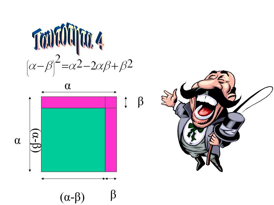 Ταυτοτητα 4 α β α (α-β) β (α-β)
