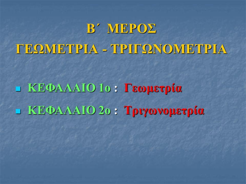 Β΄ ΜΕΡΟΣ ΓΕΩΜΕΤΡΙΑ - ΤΡΙΓΩΝΟΜΕΤΡΙΑ