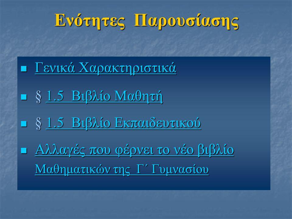 Ενότητες Παρουσίασης Γενικά Χαρακτηριστικά § 1.5 Βιβλίο Μαθητή