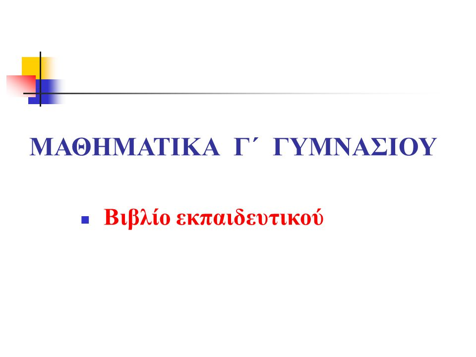 ΜΑΘΗΜΑΤΙΚΑ Γ΄ ΓΥΜΝΑΣΙΟΥ