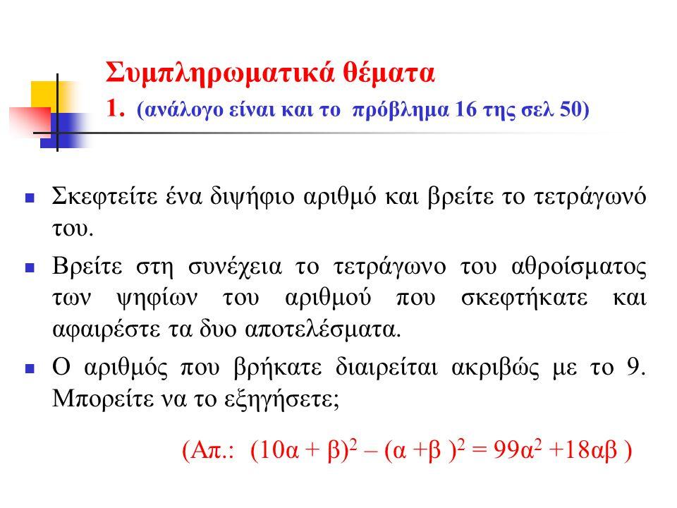Συμπληρωματικά θέματα 1. (ανάλογο είναι και το πρόβλημα 16 της σελ 50)